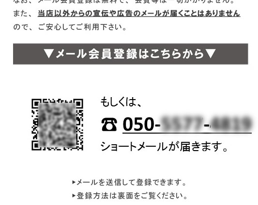SMSでメール会員登録